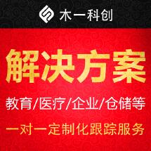 一对一定制化【全行业解决方案】【教育/医疗/企业/数据/地产/金融/仓储等】
