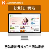 威客服务:[118295] 门户网站 招聘网站 电商网站 外资网站 政府网站 企业建站