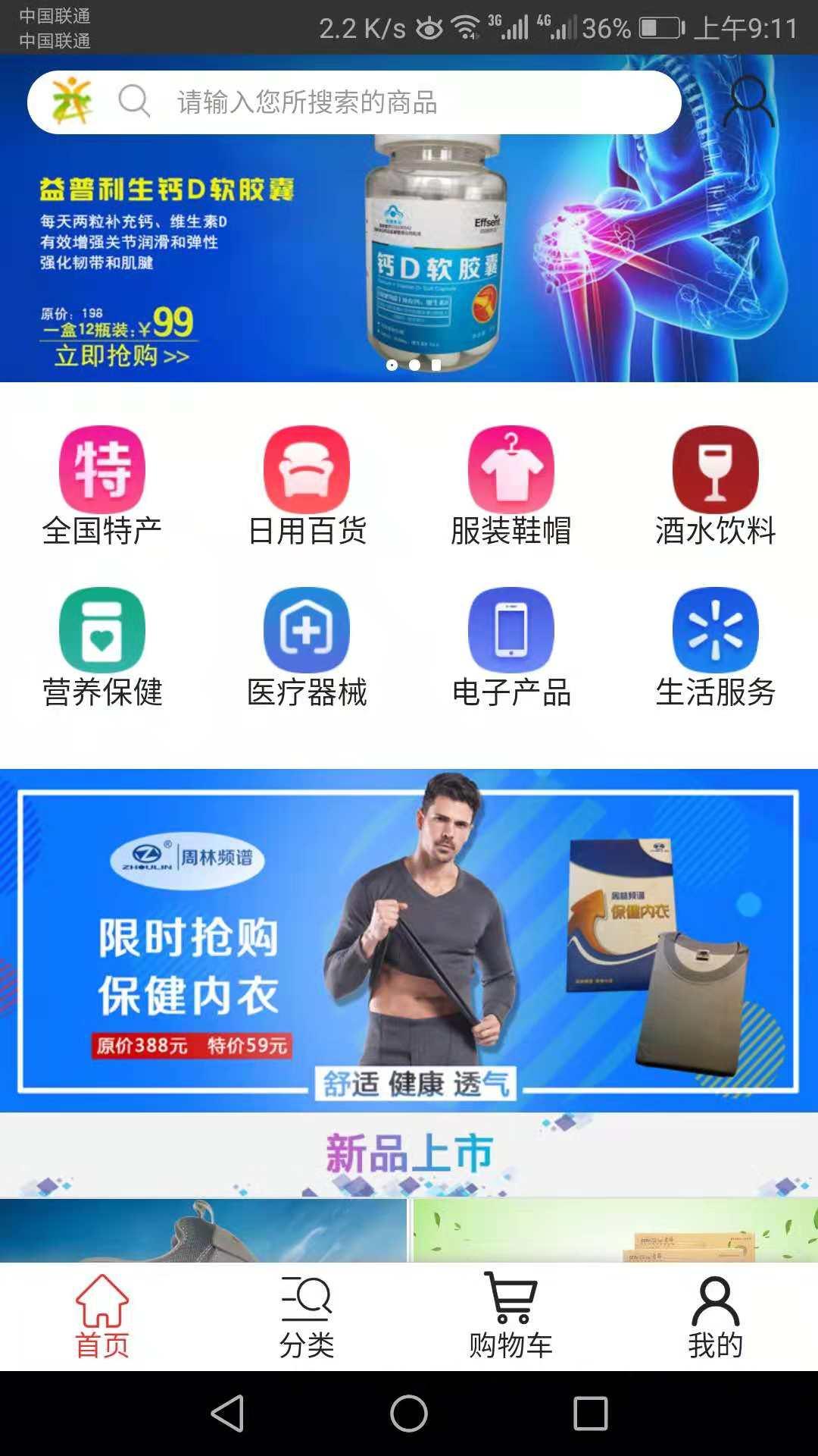 华阳居家养老 APP开发 要求:能线上购物