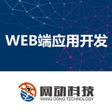 WEB端应用开发