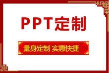 威客服务:[118403] PPT定制