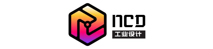 NCD工业设计