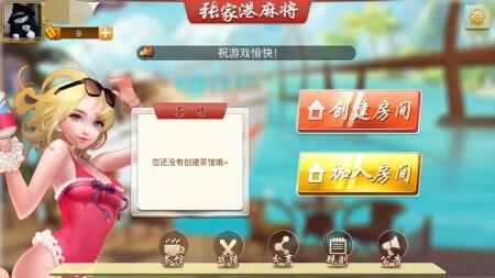 【娱跃科技】杭州张家港ma将定制开发