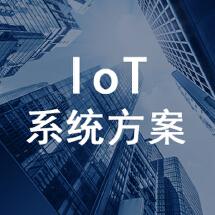 IoT系统方案