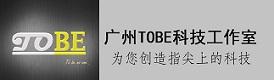 广州ToBe科技工作室
