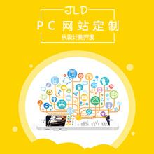 门户网站、商城网站、网站源码、视频网站、编辑网站、管理系统