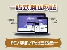 威客服务:[118506] 网站建设