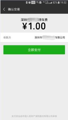 自助查询与微信缴费工具