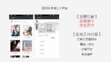 回归线微信公众号开发