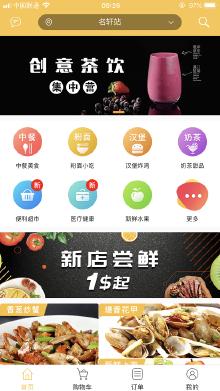 中英文版本外卖平台