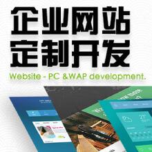 威客服务:[101425] 企业网站设计及开发 Website design &development