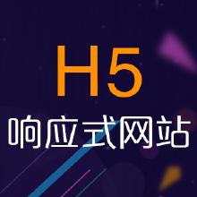 威客服务:[118723] H5响应式定制官网