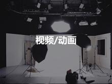 威客服务:[115913] 视频/宣传片/MG动画制作