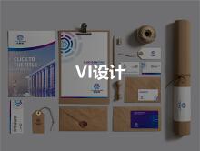 威客服务:[115909] VI设计