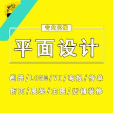 威客服务:[118914] logo设计  海报设计 广告设计 包装设计 VI设计 封面设计 彩页设计 活动页设计