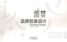 即食燕窝品牌包装设计
