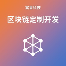 威客服务:[118896] 区块链应用开发