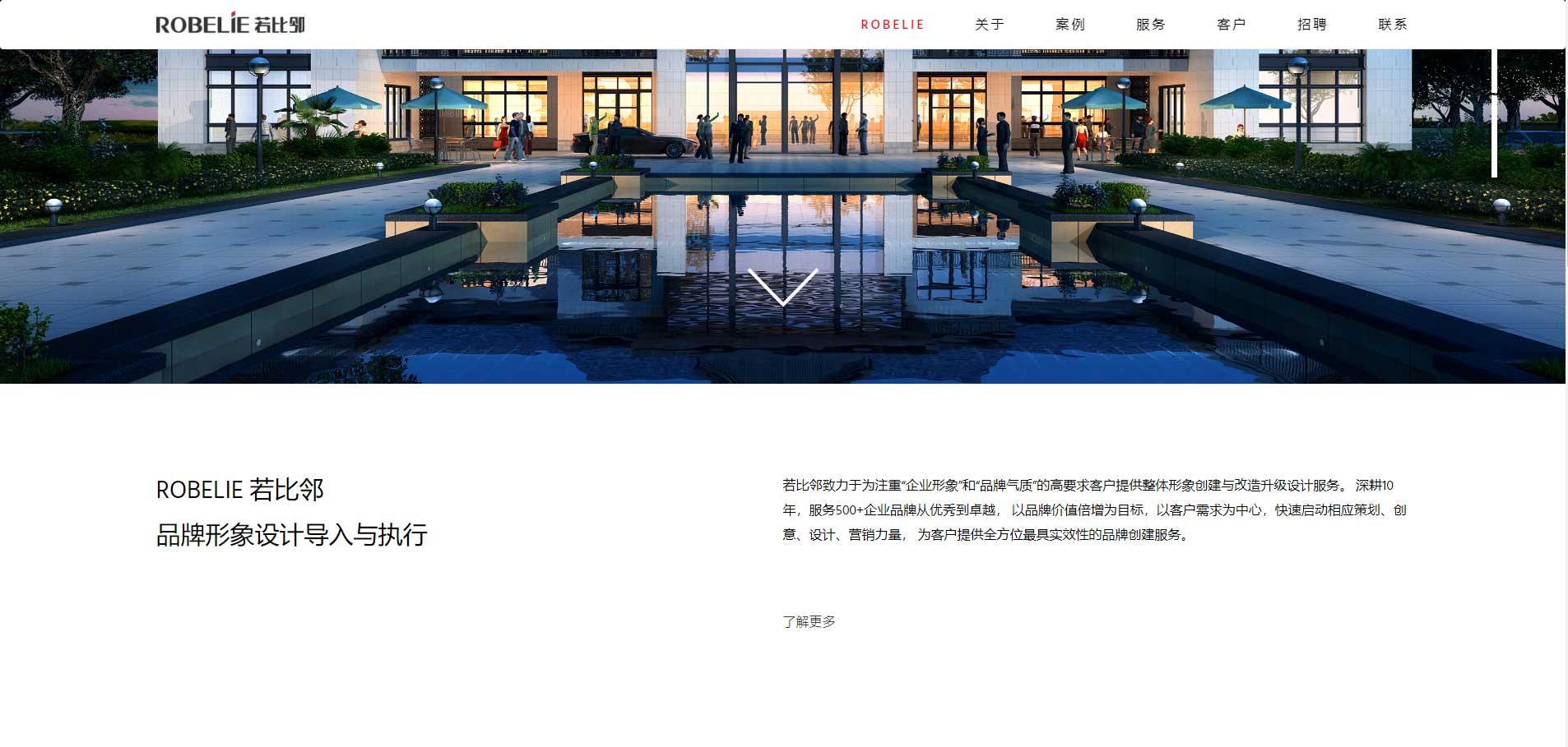 官网开发设计 菏泽若比邻公司