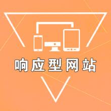 威客服务:[118933] 响应型网站开发