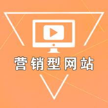 威客服务:[118934] 营销型网站开发