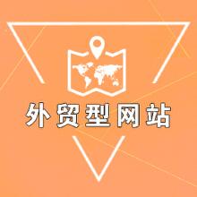 威客服务:[118929] 外贸型网站开发