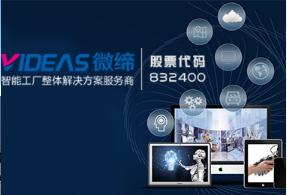 【高端定制网站】微缔软件上市公司网站