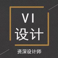 威客服务:[118809] 【乐济文化】资深VI/原创精品/企业/金融/地产/餐饮/视觉系统设计/医疗生物科技/公司VI应用设计