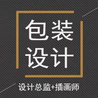威客服务:[119056] 【乐济文化】设计总监+插画师/包装设计/礼盒食品包装设计茶叶酒类化妆品包装设计食品饮料包装设计