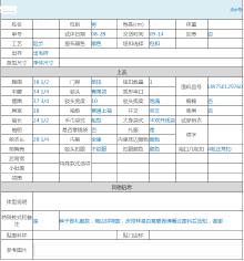 服装定制订单管理系统