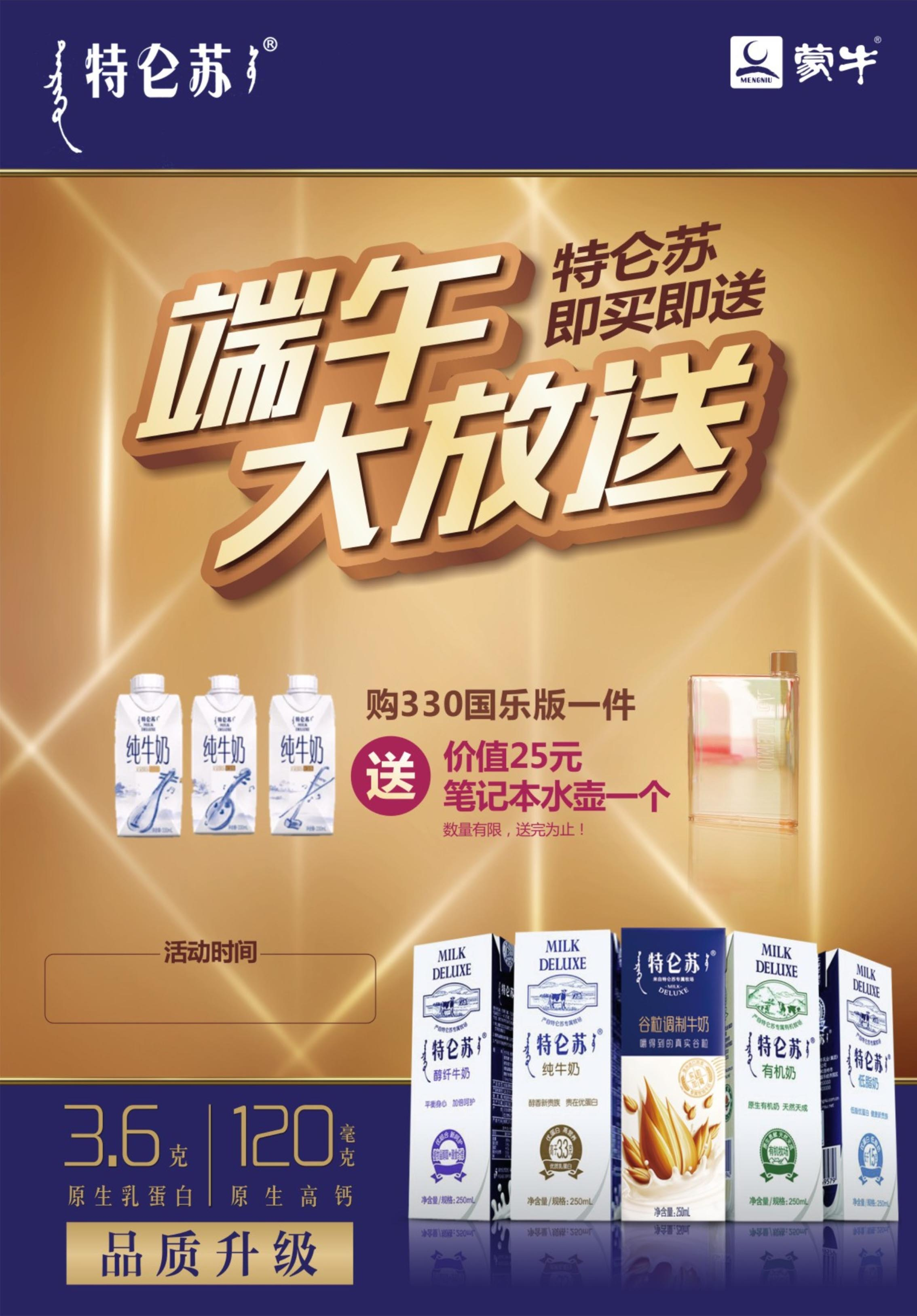 乳制品宣传品案例-蒙牛(总监创作)