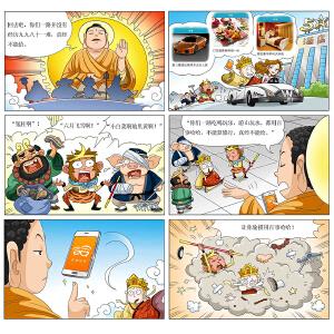 国外漫画绘制