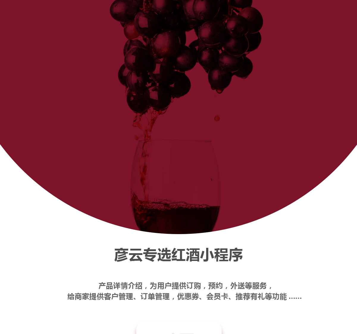 电商红酒小程序