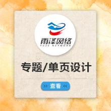 威客服务:[119446] 网页设计/专题页设计