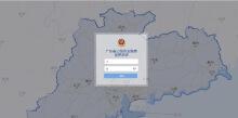广东道路安全隐患app