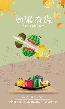 水果插画海报