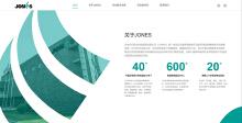 自适应企业网站开发