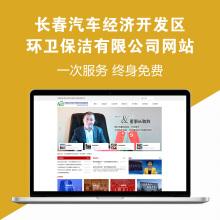 长春汽车经济开发区环卫保洁有限公司网站