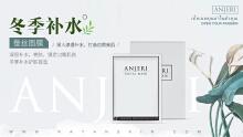 【ANJERI】海报设计 微信朋友圈海报