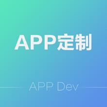 威客服务:[119835] APP定制开发