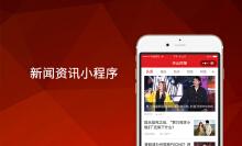 天山时报+ 咨询平台小程序