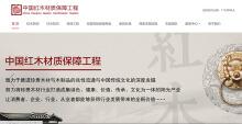 北京红木国信材质保障工程