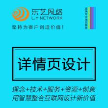 威客服务:[119901] 宝贝详情页设计文案设计支持淘宝天猫京东速卖通阿里国际站敦煌平台