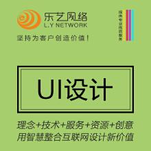 威客服务:[119900] UI设计软件APP网站项目界面交互图标设计规范编写尺寸标注高保真