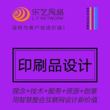 威客服务:[119896] 宣传单折页画册易拉宝门头图片设计印刷写真喷绘图片设计