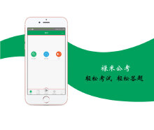 禄米公考app