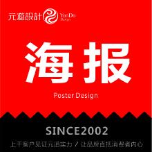 威客服务:[92294] 海报设计 服装餐饮娱乐食品科技地产金融珠宝医疗农业化妆品宣传创作