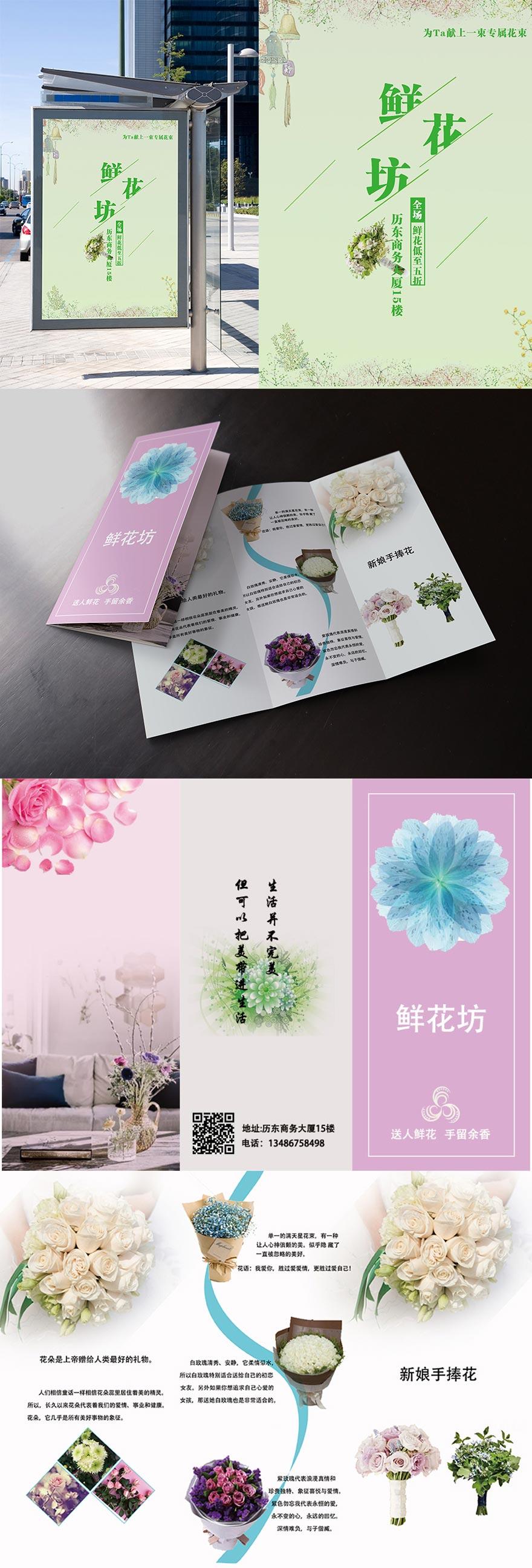 鲜花坊宣传品设计