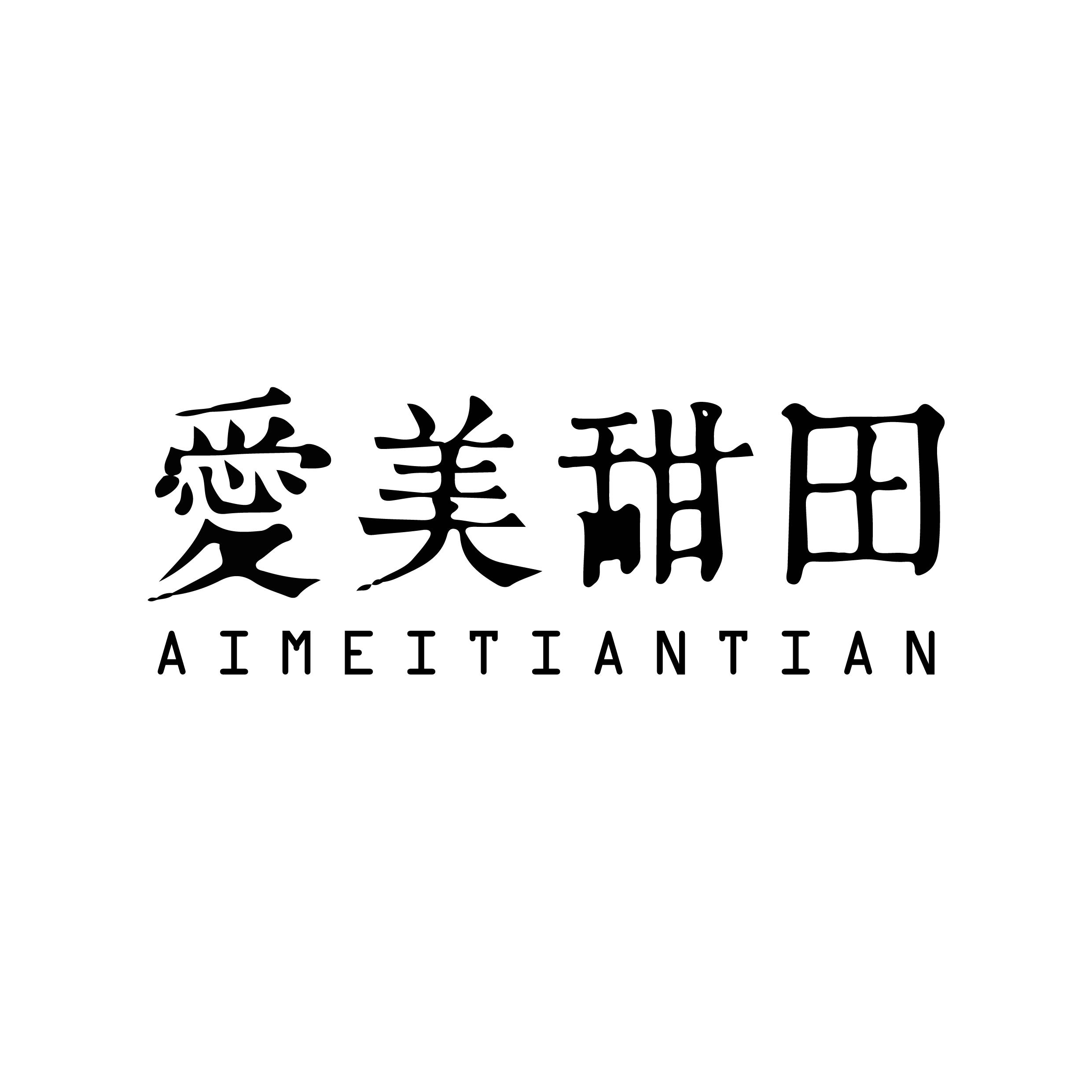 愛美甜田logo設計
