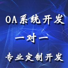 威客服务:[120101] OA系统开发
