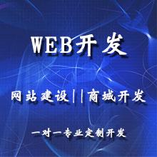 威客服务:[120108] WEB网页手机版制作 H5页面制作 专业一对一定制设计 满意为止 稳定一对一售后服务